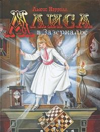 """Детская книга """"Алиса в Зазеркалье"""", Льюис Кэрролл"""