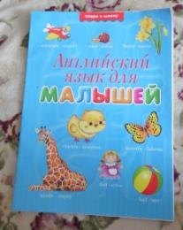 """Детская книга """"Английский язык для малышей"""", издательство """"Дрофа-плюс"""""""