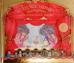 "Детская книга ""Анжелина-балерина и музыкальный театр"", Кэтрин Холаберд."