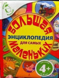 """Детская книга """"Большая энциклопедия для самых маленьких"""", изд. Эксмо"""