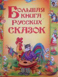 """Детская книга """"Большая книга русских сказок"""" издательство Росмэн"""
