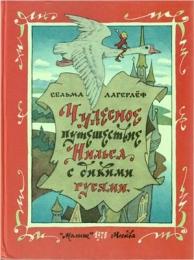 """Детская книга """"Чудесное путешествие Нильса с дикими гусями"""", Сельма Лагерлёф"""