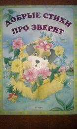 """Детская книга """"Добрые стихи про зверят"""", Елена Лаврентьева"""