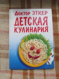 """Детская книга """"Детская кулинария"""", Доктор Эткер"""
