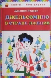 """Детская книга """"Джельсомино в Стране Лжецов"""", Джанни Родари"""