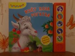 """Детская книга """"Идет коза рогатая"""" Топотушки"""