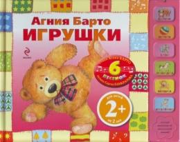 """Детская книга """"Игрушки"""", 6 песенок, Агния Барто"""