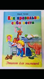 Детская книга «Как правильно себя вести. Этикет для малышей», Юрий Чичев