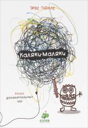 """Детская книга """"Каляки-Маляки"""", Эрве Тюлле"""