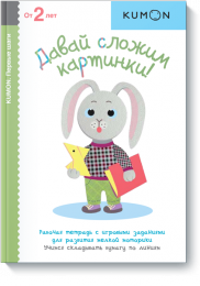 "Детская книга ""Давай сложим картинки!"", Сатеник Анастасян"
