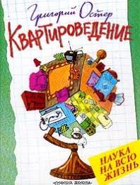 """Детская книга """"Квартироведение"""", Григорий Остер"""