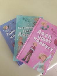 """Детская серия книг """"Приключения Лолы"""", Изабель Абеди"""