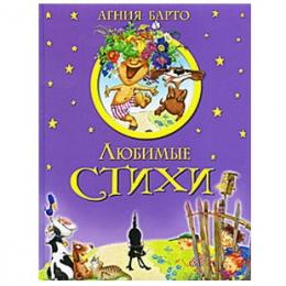 """Детская книга """"Любимые стихи"""", Агния Барто"""