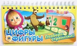 """Детская книга """"Маша и Медведь. Цифры и фигуры"""" изд. Росмэн-Лига"""