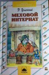 """Детская книга """"Меховой интернат"""", Эдуард Успенский"""