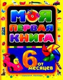 """Детская книга """"Моя первая книга. Энциклопедия для малышей от 6 месяцев"""", Алла Максимова"""