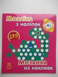 """Детская книга """"Мозаика из наклеек. Кружочки"""" издательство Ранок"""