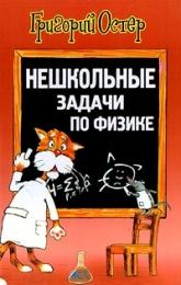"""Детская книга """"Нешкольные задачи по физике"""", Григорий Остер"""