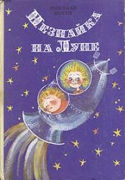 """Детская книга """"Незнайка на луне"""", Николай Носов"""