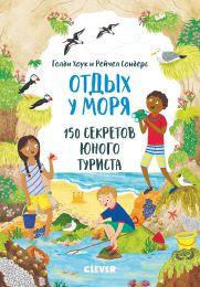 """Детская книга """"Отдых у моря. 150 секретов юного туриста"""", Голди Хоук и Рейчел Сондерс"""
