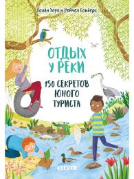 """Детская книга """"Отдых у реки. 150 секретов юного туриста"""", Голди Хоук и Рейчел Сондерс"""