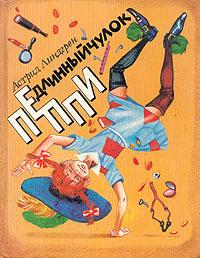 """Детская книга """"Пеппи Длинный чулок"""", Астрид Линдгрен"""