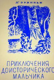 """Детская книга """"Приключения доисторического мальчика"""", Эрнест Д'Эрвильи"""