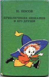 """Детская книга """"Приключения Незнайки и его друзей"""", Николай Носов"""