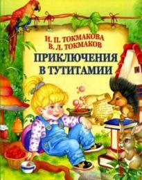 """Детская книга """"Приключения в Тутитамии"""", Ирина Токмакова, Василий Токмаков"""