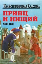"""Книга """"Принц и нищий"""", Марк Твен"""