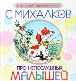 """Детская книга """"Про непослушных малышей"""", Сергей Михалков"""