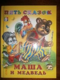 """Детская книга """"Пять сказок. Маша и медведь"""""""
