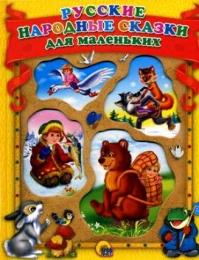 """Детская книга """"Русские народные сказки для маленьких"""""""