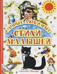 """Детская книга """"Самые любимые стихи малышей"""""""