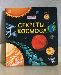 Детская книга «Секреты космоса», издательство «Робинс»