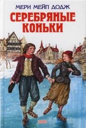 """Детская книга """"Серебряные коньки"""", Мери Мейп Додж"""