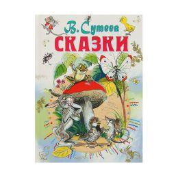 """Детская Книга """"Сказки"""" В. Сутеев"""