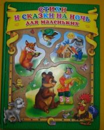 """Детская книга """"Стихи и сказки на ночь для малениких"""" серия """"Любимые сказки малышам"""""""