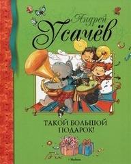 """Детская книга """"Такой большой подарок"""", Андрей Усачев"""