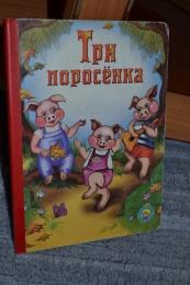 """Детская книга """"Три поросёнка"""", серия """"Золотая пчёлка"""", изд """"Малыш"""""""
