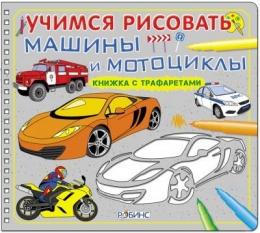 """Детская книга """"Учимся рисовать машины и мотоциклы. Книжка с трафаретами"""", Николай Данильченко"""