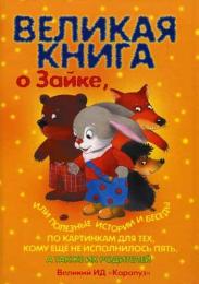 Детская книга ''Великая книга о зайке'', Лев Генденштейн, Валентина Гербова, Татьяна Бардышева