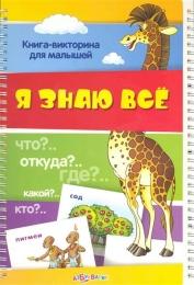 """Детская книга-викторина для малышей """"Я знаю все"""""""
