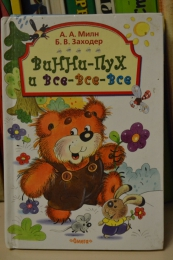 """Детская книга """"Винни-Пух и все-все-все"""", Борис Заходер, Алан Милн"""