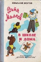 """Детская книга """"Витя Малеев в школе и дома"""", Николай Носов"""