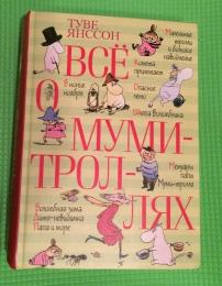 """Детская книга """"Все о Муми-Троллях"""", Туве Янссон"""