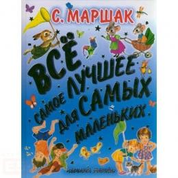"""Детская книга """"Все самое лучшее для самых маленьких"""", Самуил Маршак"""
