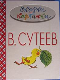"""Детская книга В. Сутеев """"Сказки и картинки"""""""