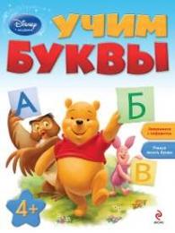 """Детская книга """"Занимательные уроки Disney Академия. Учим буквы"""""""