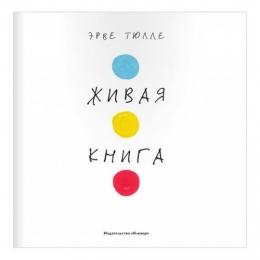 """Детская книга """"Живая книга"""", Эрве Тюлле"""